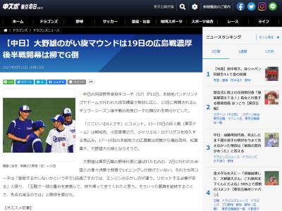 中日・阿波野投手コーチ「ここにいる6人です」 後半戦スタート時の先発ローテーションの顔ぶれを明かす