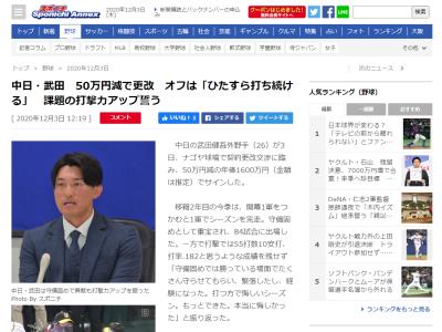 中日・武田健吾、50万円減の年俸1600万円でサイン…「もっとできた。本当に悔しかった」