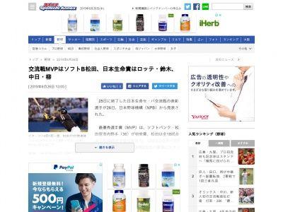 交流戦MVPはソフトB松田、日本生命賞はロッテ・鈴木、中日・柳