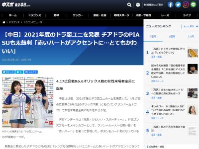 中日が2021年シーズンの『ドラ恋ユニフォーム』を発表!!! デザインテーマは「元気・かわいい・スポーティー」