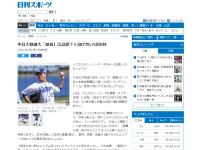 沢村賞投手が2軍で投げるとこうなります… 中日・大野雄大が2年ぶりの2軍戦マウンドで見せた圧巻投球!!!【投球結果】