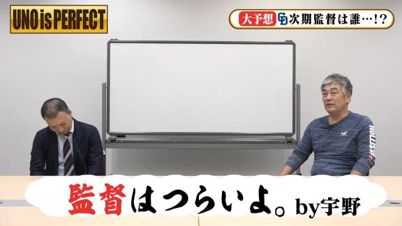 続投?新監督? 宇野勝さん、来季の中日監督を予想する【動画】