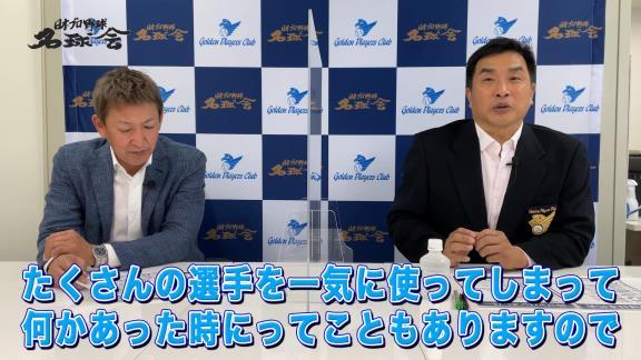 山本昌さん「侍ジャパンでシーズン中の調子のいい投手を選べるなら柳くんとか宮城くんは見てみたかったな」 立浪和義さん「あと中日の又吉とかね」【動画】