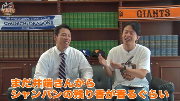 井端弘和さん、世界一に輝いた『プレミア12』を振り返る! 「初回3点取られた時はどうなるかと…」「シャンパンファイトは痛くてしょうがない…やるもんじゃない」【動画】