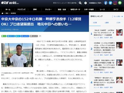 中京大中京・畔柳亨丞投手がプロ志望届を提出! 12球団OKの姿勢、地元・中日への思いは…「指名して頂けるならどこでも行きますが、接点はあるのかな」
