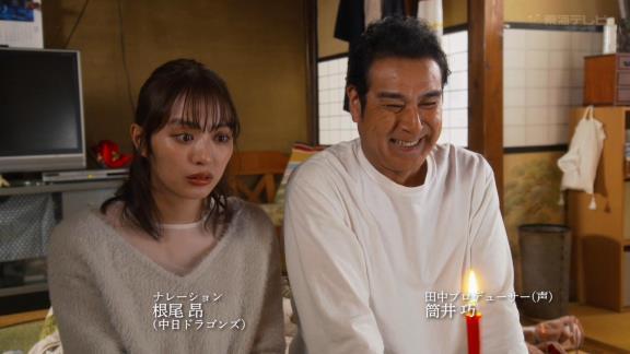 中日・根尾昂が新春ドラマでナレーションに初挑戦! その出来映えは…?【動画】