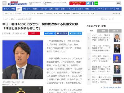 中日・柳裕也、400万円減の年俸4100万円でサイン…「『もっと選手に対して説明を丁寧にすべきだし、我々も反省しないと』という言葉は加藤代表から言われました」