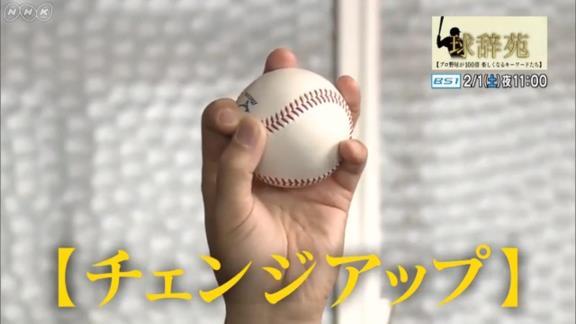 きょう2月1日放送 球辞苑「チェンジアップ」