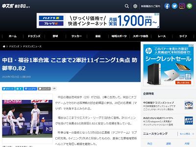 中日・福谷浩司が1軍合流! ファームで防御率0.82を記録!【ここまでの全登板成績】