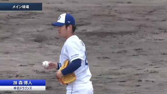 中日ドラフト2位・森博人投手がシート打撃に登板! 打者5人と対戦し、2つの三振を奪う!【投球結果】