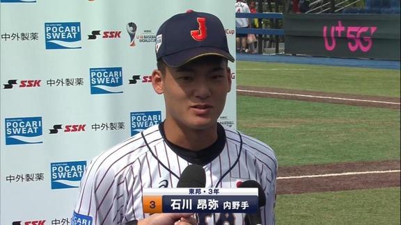 野球U18高校日本代表、初戦は見事な逆転勝利! 東邦・石川昂弥は同点タイムリーを放つ活躍!【動画】