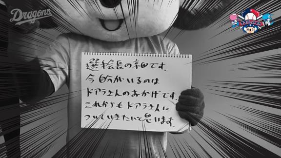 中日・ドアラが沖縄キャンプで京田陽太選手に突撃!? 「今、自分がいるのはドアラさんのおかげです」【動画】