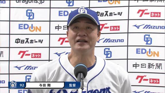中日・与田監督「やっぱりあの時に本当に力の差を感じた」