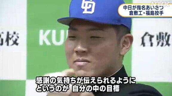 中日・野本圭スカウト「不安は必ずあると思いますが、支えていきたいなと思います」 ドラフト4位・福島章太投手に指名あいさつ