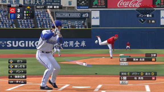 プロスピ最新作『eBASEBALLプロ野球スピリッツ2021』のPVが公開される!!!【動画】