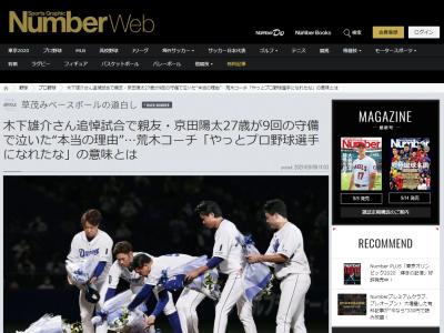中日・荒木雅博コーチが京田陽太選手を褒めた日「やっとプロ野球選手になれたな」