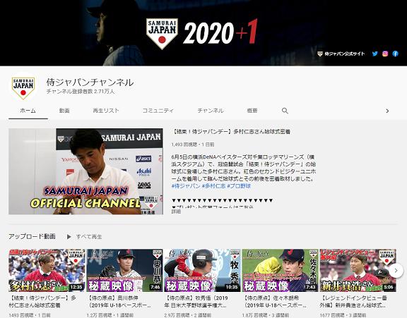 東京オリンピック野球日本代表の内定選手、6月16日(水)に発表へ