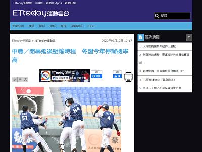 2020年アジアウインターリーグは中止の可能性… 台湾現地報道