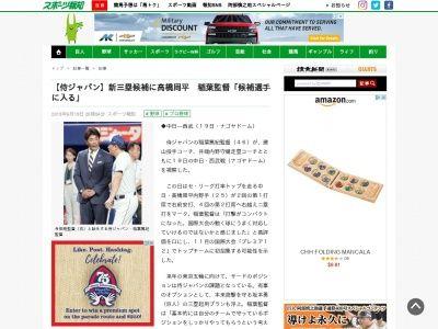 中日・高橋周平が侍ジャパンの新三塁候補に 稲葉監督「候補選手に入る」