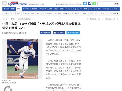 中日・大島洋平、生涯ドラゴンズ決意のコメント「ドラゴンズで野球人生を終える覚悟で返答した」