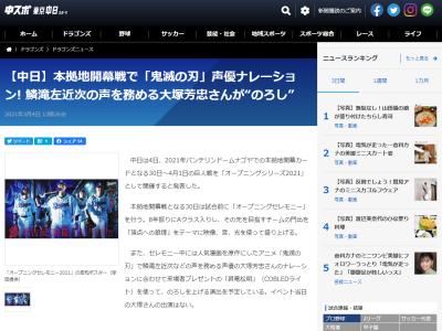中日、『オープニングシリーズ2021』を開催へ! セレモニーでは声優の大塚芳忠さんのナレーション演出も!