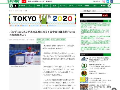 元中日のラウル・バルデス投手(43歳)が再び日本へ!!! 東京五輪野球ドミニカ共和国代表に選出!!!【選出選手一覧】