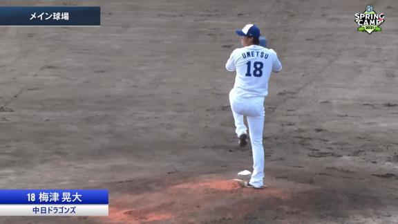 右肘違和感から復活を目指す中日・梅津晃大投手が初のシート打撃に登板!「体の状態も投げ終わったあといいので、安心できています」【投球結果】