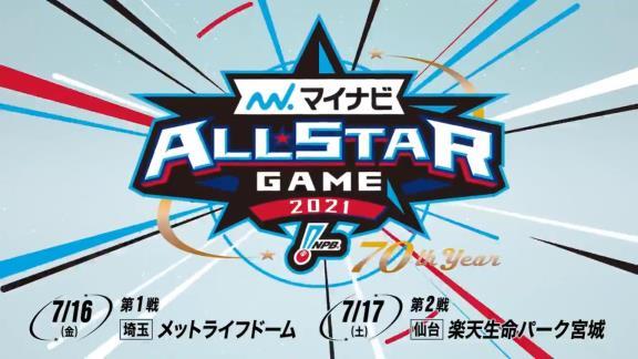 『マイナビオールスターゲーム2021』のファン投票が始まる!