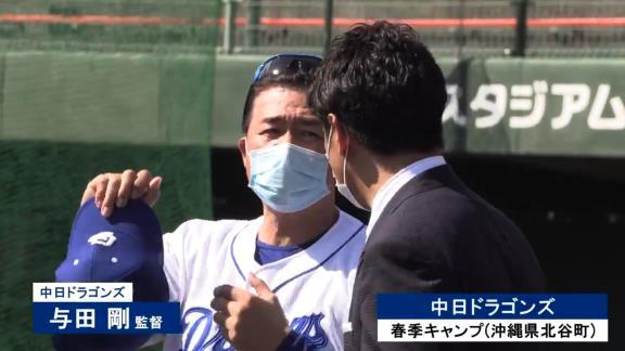 侍ジャパン・稲葉篤紀監督「横浜スタジアムどうや?」 中日・大野雄大投手「通算成績はいいと思います」
