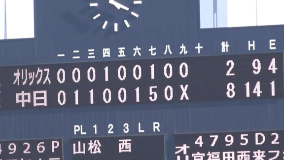 4月11日(日) ファーム公式戦「中日vs.オリックス」【試合結果、打席結果】 中日2軍、8-2で快勝!!!連敗ストップ!