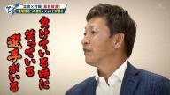 レジェンド・立浪和義さん「負けている時にベンチで笑っている選手がいるとかね、それはちょっと考えられないですね」