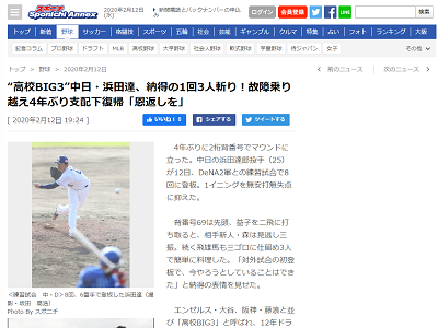 中日・濱田達郎、納得の1回3人斬り!「今やろうとしていることはできた」 フォーム変更にも手応え【動画】