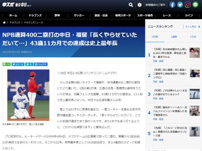 中日・福留孝介、NPB通算400二塁打を達成! 現在のNPB通算二塁打数ランキング(4月18日時点)