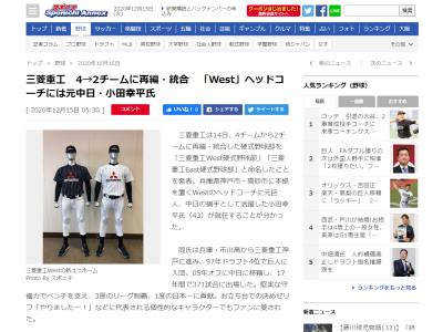 小田幸平さん、社会人野球・三菱重工Westのヘッドコーチに就任へ「23年ぶりに復帰なので大変嬉しく思ってます」