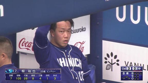 中日・柳裕也、7回3失点投球も援護に恵まれず3敗目「立ち上がりに制球が悪かった」