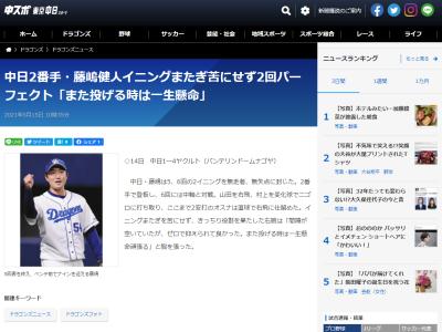 中日・藤嶋健人投手「ナイスガーバー!」【動画】