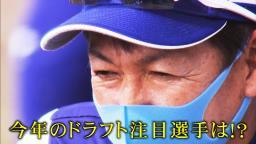 レジェンド・立浪和義さんがドラフトで注目の長距離砲候補として真っ先に名前を挙げた選手は?「即戦力か分からないが…鍛えれば凄い選手になる可能性は秘めていると思いますね」