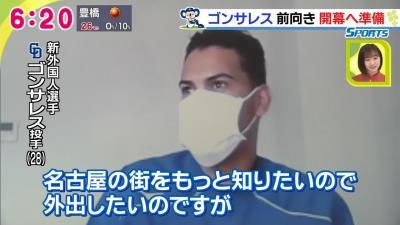 中日新助っ人・ゴンサレス「名古屋の街をもっと知りたいので外出したいのですが…」