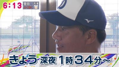 12月14日(きょう13日深夜)放送 Spoken! 中日・与田監督を直撃! 爆弾発言も!?「ドラフトでクジを引かせるのやめてもらえませんかね?」