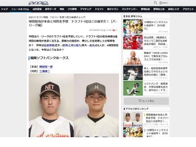 『週刊ベースボールONLINE』のプロ野球12球団ドラフト1位予想一覧 中日のドラ1予想は…?