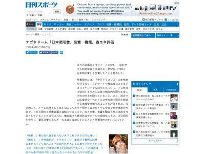 ナゴヤドーム、「日本照明賞」を受賞