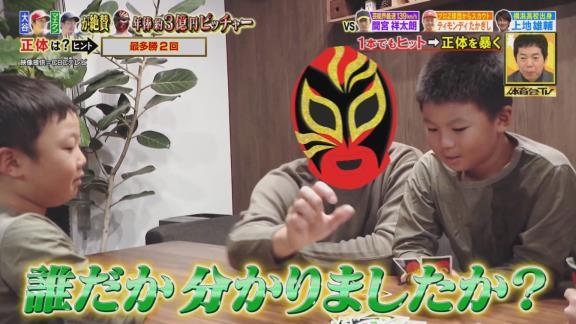 吉見一起さん「まさか自分がマスクマンになるなんて、、、」