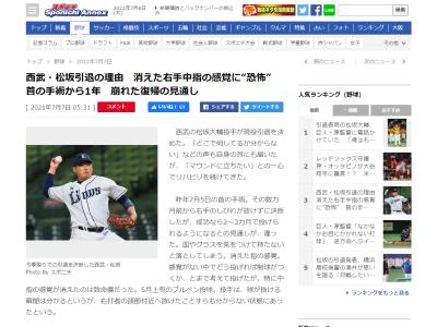 引退表明の数日前、西武・松坂大輔投手から森繁和さんに連絡 日常生活でグラスを持てないほどの手のしびれが…?