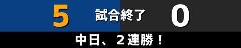 9月29日(水) セ・リーグ公式戦「中日vs.巨人」【試合結果、打席結果】 中日、5-0で勝利! 投打ガッチリ噛み合い快勝!2連勝でカード勝ち越しを決める!!!