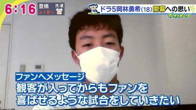 中日ドラフト5位・岡林勇希選手「すごい時期に入団したなという話はしています」 素直な胸の内を語る