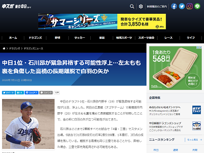 中日ドラフト1位・石川昂弥が緊急昇格する可能性浮上…高橋周平の長期離脱で白羽の矢か