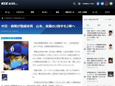 中日はアルモンテ、山井大介、木下雄介の3選手が1軍昇格か