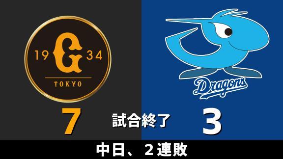 7月4日(土) セ・リーグ公式戦「巨人vs.中日」 スコア速報