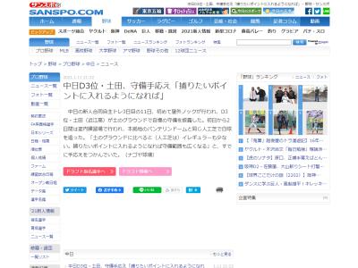 中日ドラフト3位・土田龍空選手、華麗なグラブさばきを披露する【動画】