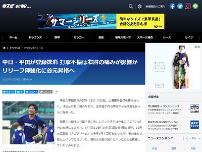 中日・谷元圭介投手が1軍昇格へ! リリーフ陣を強化